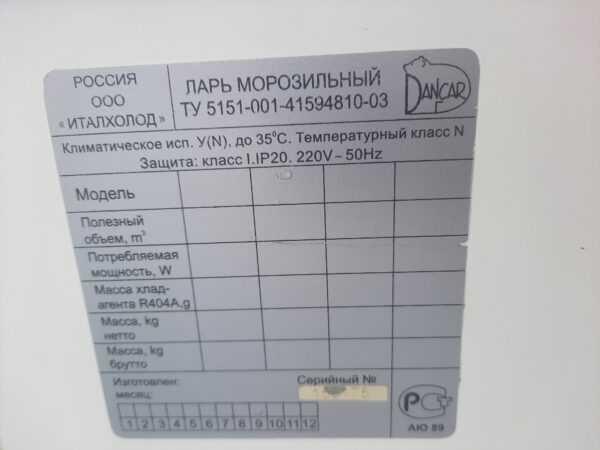 Купить Ларь Dancar DS 370 морозильный