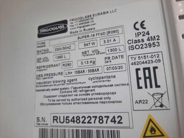Купить Шкаф Frigoglass Super 16 FFSD (R290)