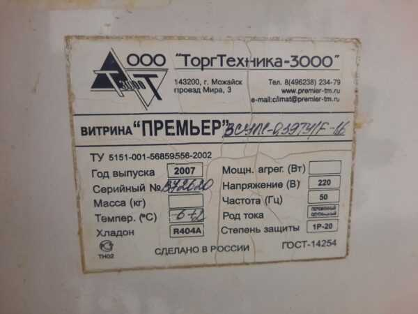 Купить Витрина Торгтехника Премьер ВСУП1-0.39ТУ/F-1.6 универсальная